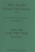 Shiru ha- Shir: Israeli Folk Dances Vol. 2