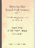 Shiru ha- Shir: Israeli Folk Dances Vol. 5