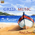 Traditional Greek Music - Monahi Zoume