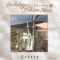 Anthology Of Folklore Music. Volume 1 -  Greece