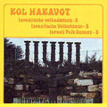 Kol Hakavot -  Israeli Folk Dances 3